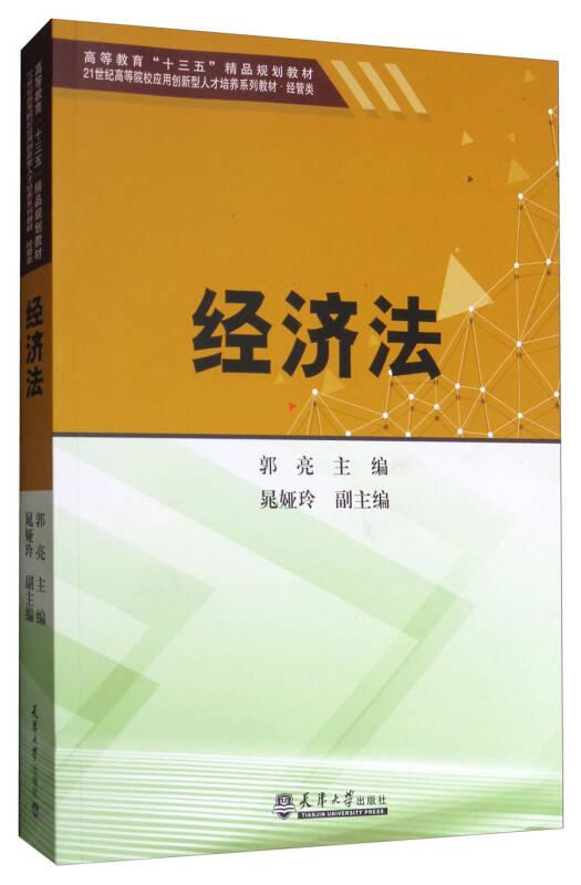 """经济法/高等教育""""十三五""""精品规划教材"""