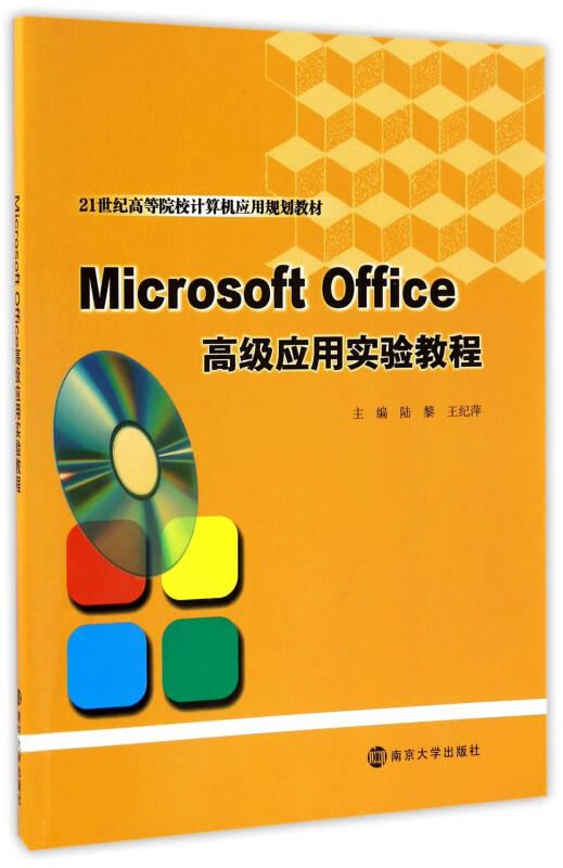 Microsoft Office高级应用实验教程