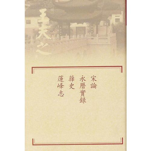 宋论.永历实录.箨史.莲峰志