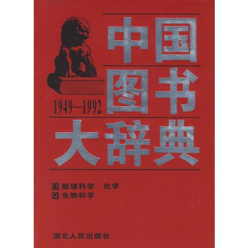 中国图书大辞典(1949-1992):数理科学、生物科学、化学(12)