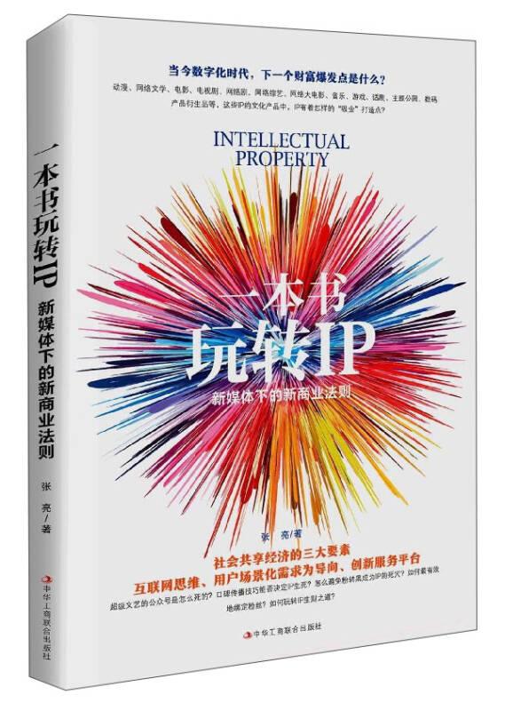 一本书玩转IP:新媒体下的新商业法则