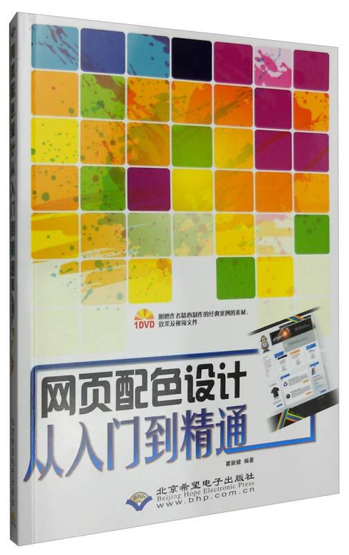 网页配色设计从入门到精通
