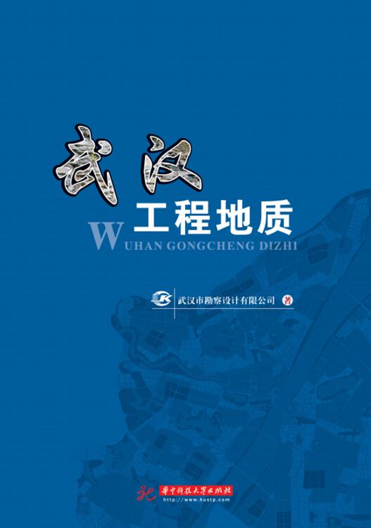 武汉工程地质