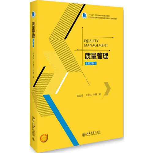质量管理(第3版)
