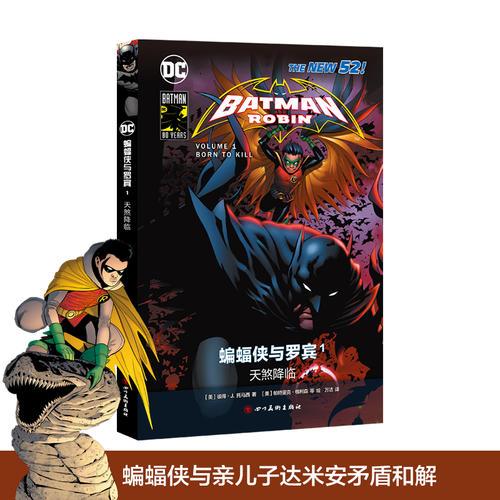 蝙蝠侠与罗宾1:天煞降临 蝙蝠侠80周年纪念