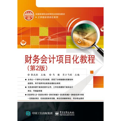 财务会计项目化教程(第2版)