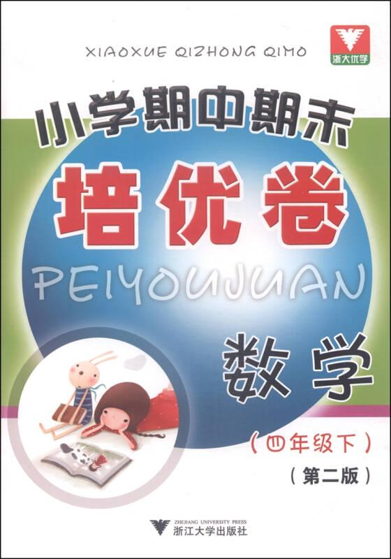 浙大优学·小学期中期末培优卷:数学(四年级下 第2版)