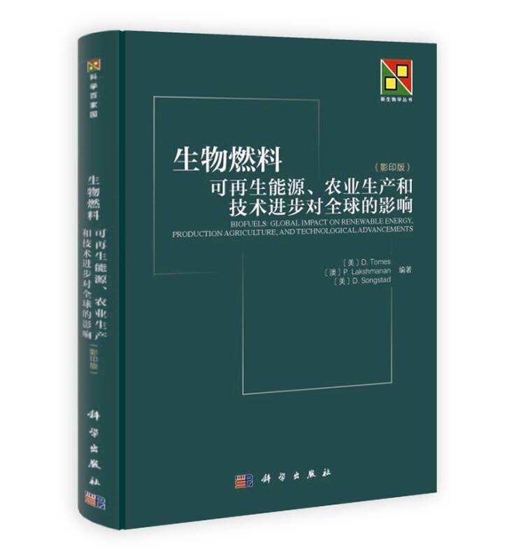 新生物学丛书·生物燃料:可再生能源、农业生产和技术进步对全球的影响(影印版)