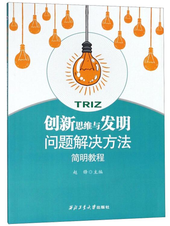 创新思维与发明问题解决方法简明教程