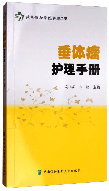 垂体瘤护理手册