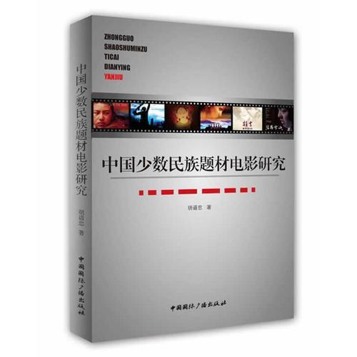 中国少数民族题材电影研究