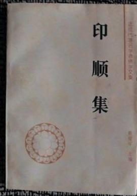 印顺集-近现代著名学者佛学文集