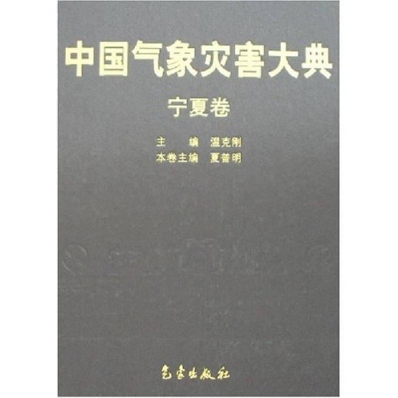 中国气象灾害大典:宁夏卷