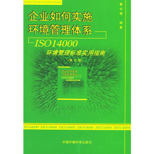 企业如何实施环境管理体系:ISO14000环境管理标准实用指南