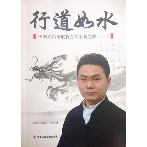 行道如水:中国式跆拳道教育与实践(一)
