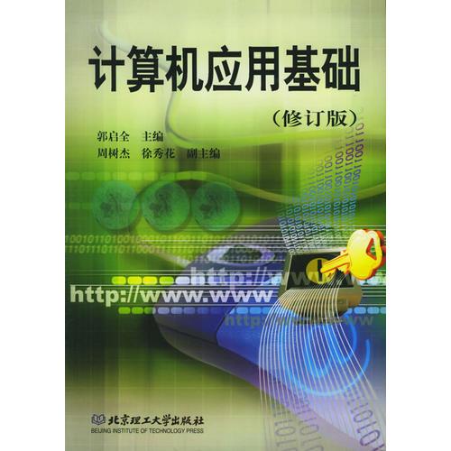 计算机应用基础(修订版)