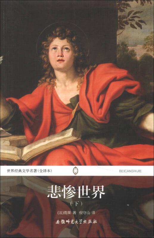 世界经典文学名著:悲惨世界(下)(全译本)