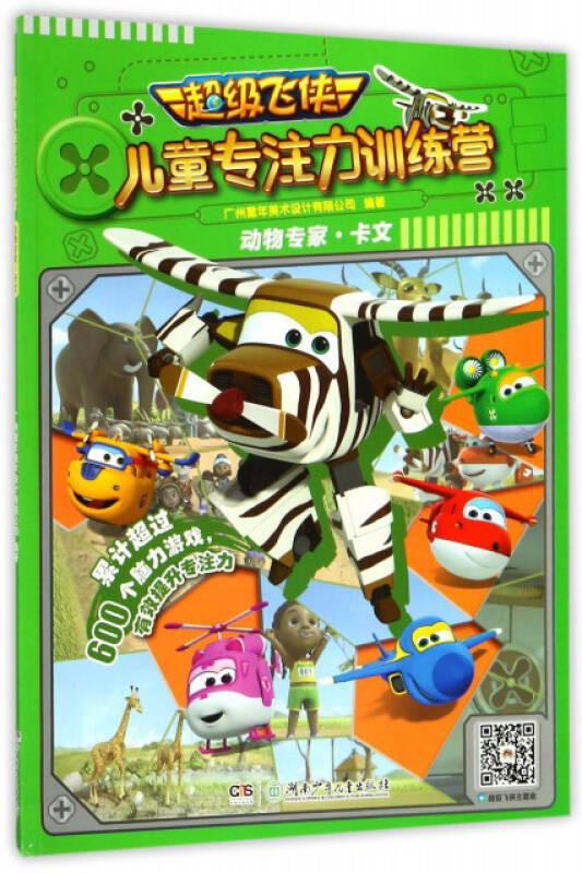 动物专家·卡文/超级飞侠儿童专注力训练营