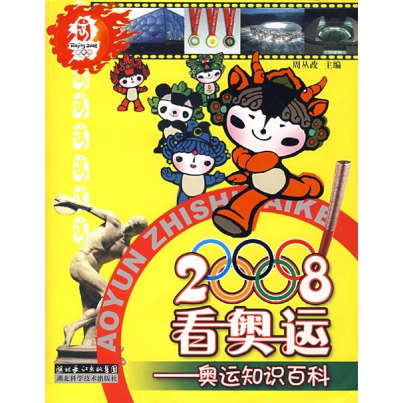 2008看奥运:奥运知识百科