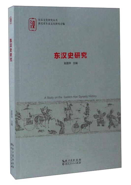 东汉史研究/东汉文化研究丛书