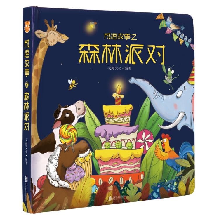 3-6岁儿童立体绘本·成语故事之森林派对:和森林里的小动物一起参加老