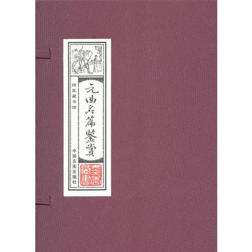 线装藏书馆-元曲名篇鉴赏 (文白对照,简体竖排,16开.全四卷)