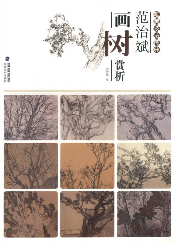 范治斌画树赏析/唯美技法图典