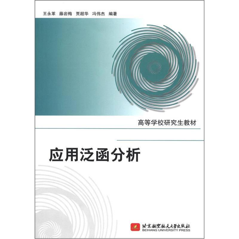 高等学校研究生教材:应用泛函分析