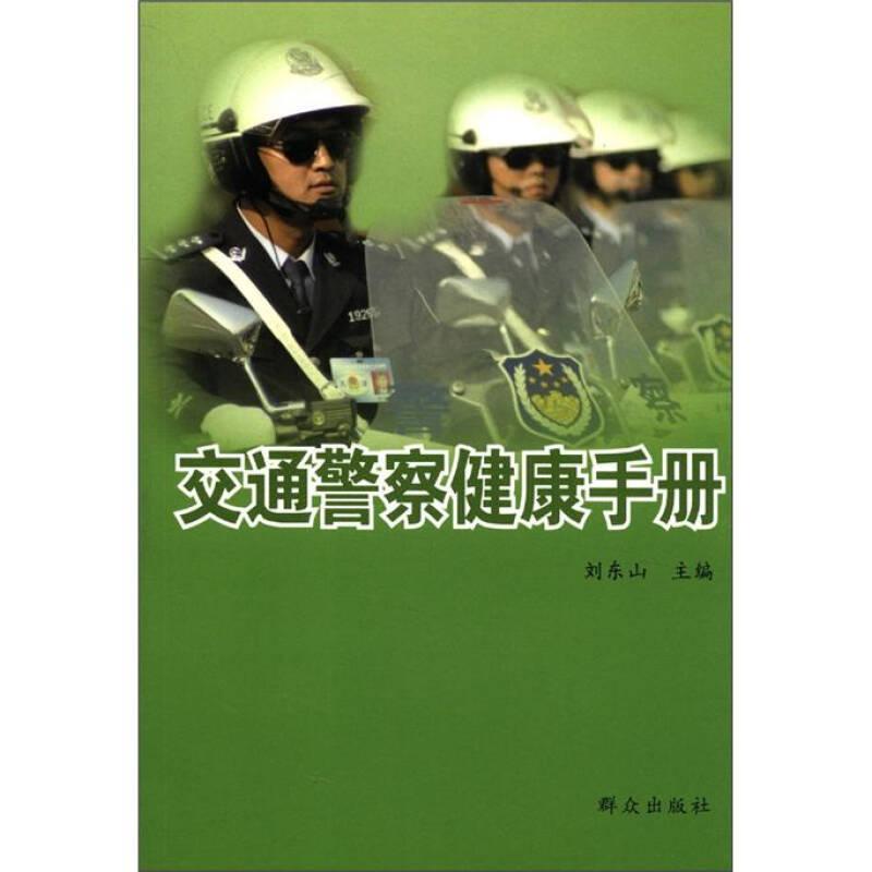 交通警察健康手册