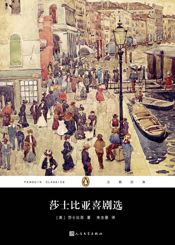 企鹅经典丛书:莎士比亚喜剧�。�2017年新版)