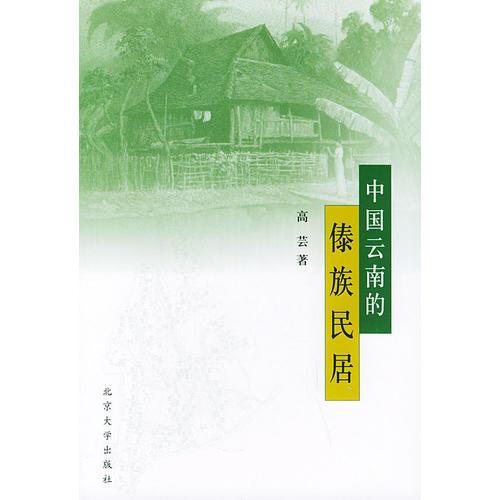 中国云南的傣族民居