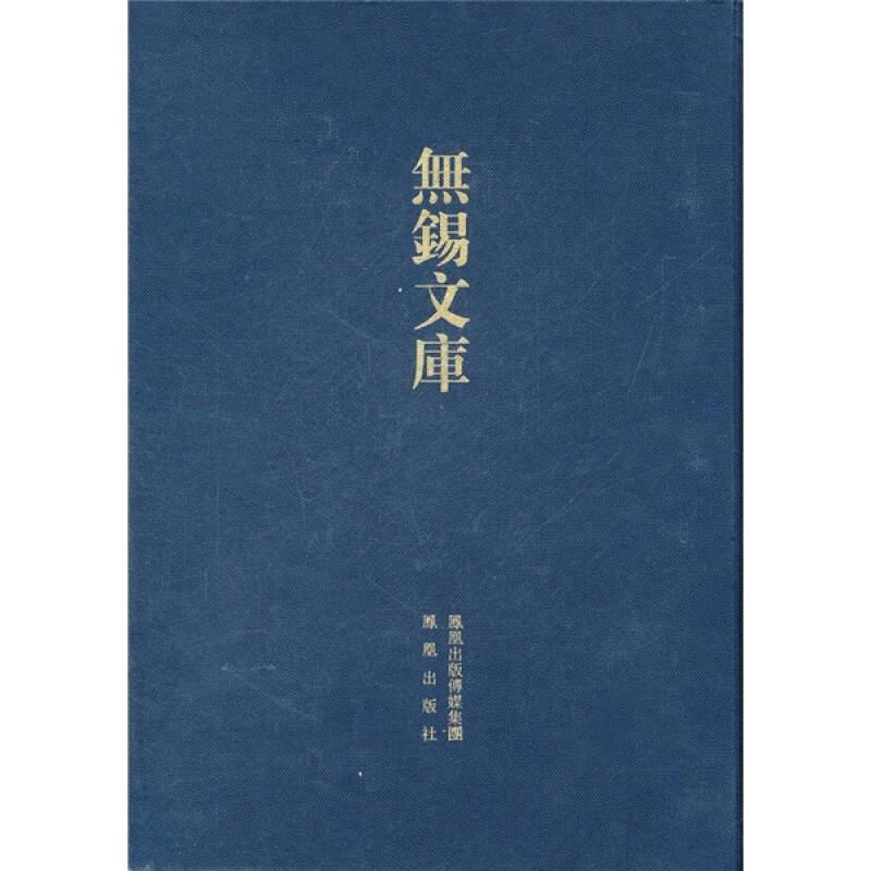 无锡文库:徐霞客游记(第4辑)