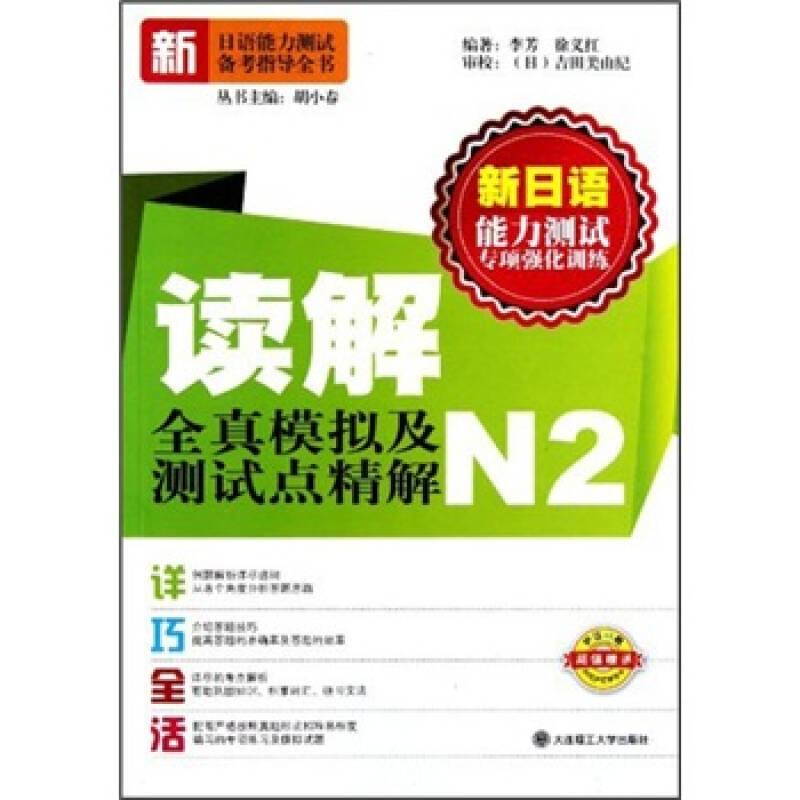 新日语能力测试专项强化训练·读解全真模拟及测试点精解(N2)