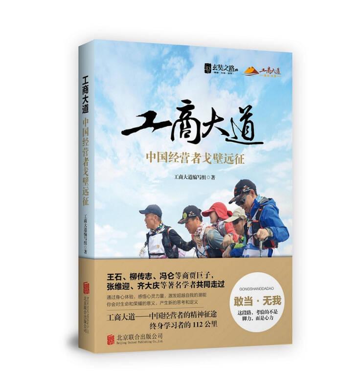 工商大道:中国经营者戈壁远征