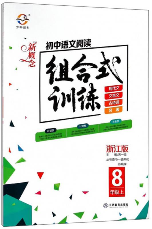 新概念初中语文阅读组合式训练(八年级上 浙江版)