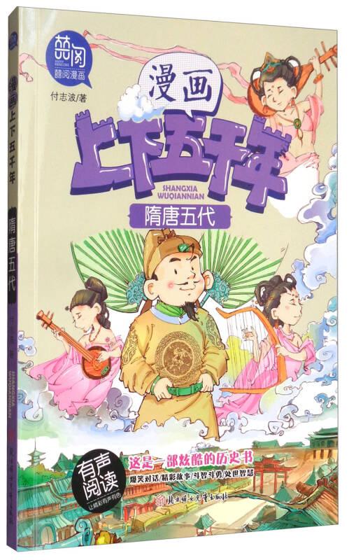 五千年隋唐五代(有声阅读)/漫画版上下五千年