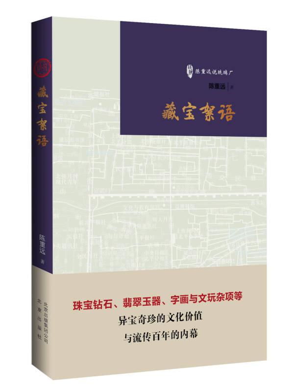 藏宝絮语/古玩鉴赏入门必读书