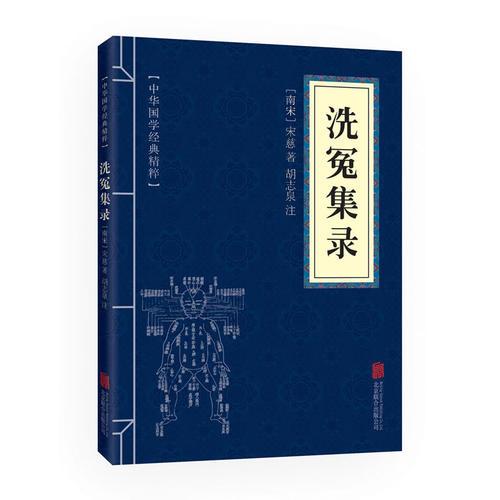 中华国学经典精粹·古代科技经典必读本:洗冤集录