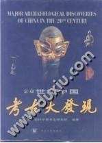 20世纪中国考古大发现.汉英对照