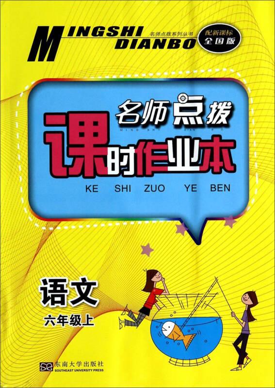 名师点拨系列丛书·名师点拨课时作业本:语文(六年级上 配新课标全国版)