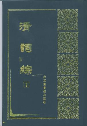 清词综-(全八册)
