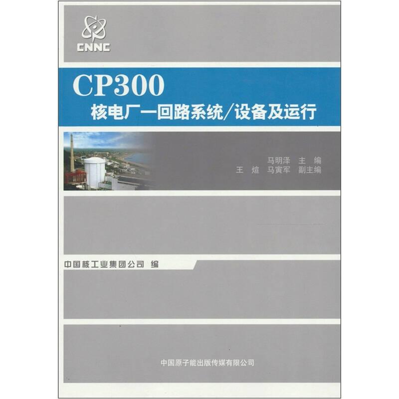 CP300核电厂一回路系统、设备及运行
