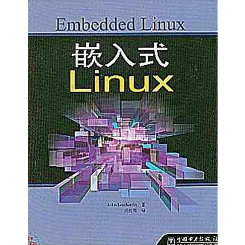嵌入式Linux