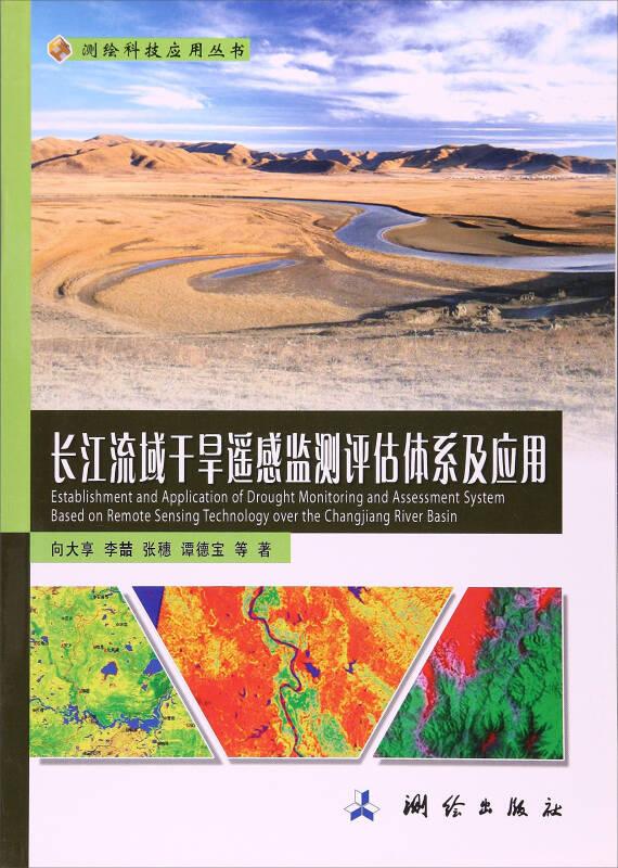 长江流域干旱遥感监测评估体系及应用/测绘科技应用丛书