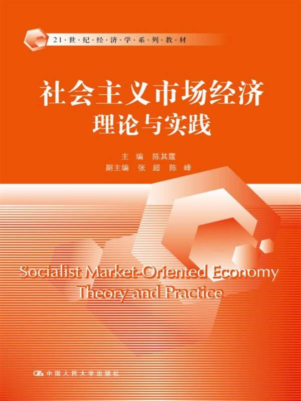 社会主义市场经济理论与实践/21世纪经济学系列教材