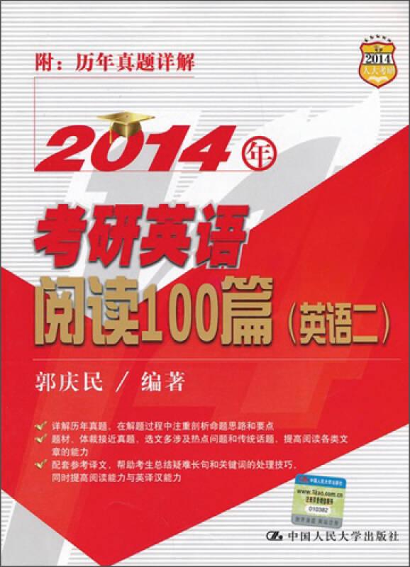 2014年考研英语阅读100篇(英语2)