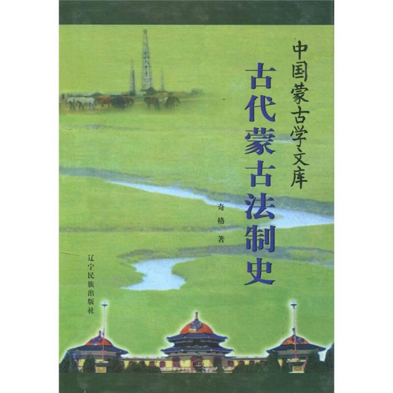 古代蒙古法制史