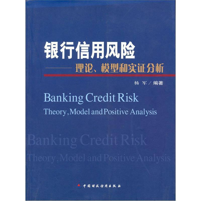 银行信用风险:理论模型和实证分析