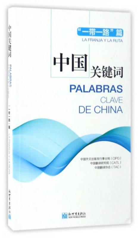 """中国关键词:""""一带一路""""篇(汉西对照)"""