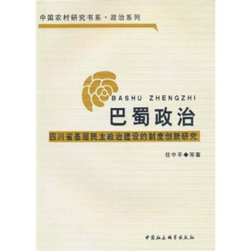 巴蜀政治:四川省基层民主政治建设的制度创新研究